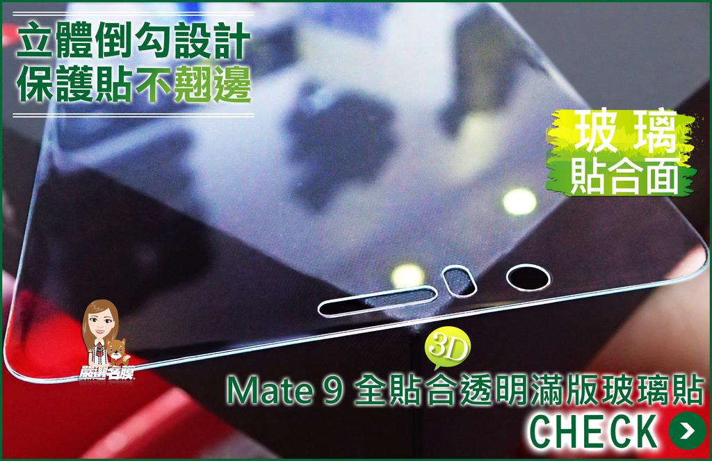 改.jpg - Mate9新
