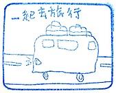 《章章精彩》苗栗-香草鋪子南庄店:IMG_4585.jpg