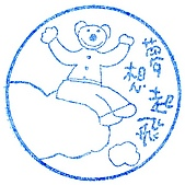 《章章精彩》苗栗-香草鋪子南庄店:IMG_4590.jpg
