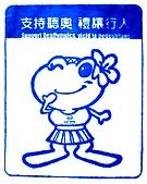 《章章精彩》台北探索館:支持聽奧 禮讓行人 03