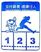 《章章精彩》台北探索館:支持聽奧 禮讓行人 01