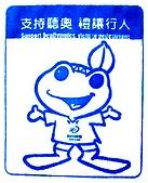 《章章精彩》台北探索館:支持聽奧 禮讓行人 02