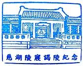 《章章精彩》桃園-大溪慈湖:IMG_4002.jpg