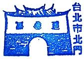 《章章精彩》台北探索館:IMG_4306.jpg