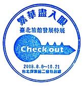 《章章精彩》台北探索館:台北旅館發展特展 2