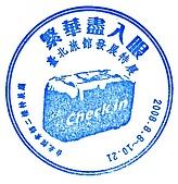 《章章精彩》台北探索館:台北旅館發展特展 1