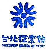 《章章精彩》台北探索館:IMG_4304.jpg