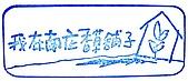 《章章精彩》苗栗-香草鋪子南庄店:IMG_4582.jpg