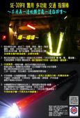 防身器材,伏暴 魔束帶,(保護性約束帶) 鎮暴槍,防身武器-湘揚防衛~產品型錄:哨音,指揮棒,SE-309FB簡介