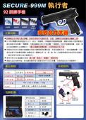 防身器材,伏暴 魔束帶,(保護性約束帶) 鎮暴槍,防身武器-湘揚防衛~產品型錄:SE-999M 執行者-92型 氣動 鎮暴 訓練手槍 型錄