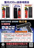 防身器材,伏暴 魔束帶,(保護性約束帶) 鎮暴槍,防身武器-湘揚防衛~產品型錄:伏暴 魔束帶 型錄-2