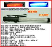 防身器材,伏暴 魔束帶,(保護性約束帶) 鎮暴槍,防身武器-湘揚防衛~產品型錄:SE-309RBW 紅藍雙色+哨音+照明-指揮棒.jpg