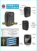 辣椒水,約束衣,魔束帶,防身器材-防身武器-鎮暴槍-湘揚防衛產品圖片:SE-617A 天眼 全能執法記錄器-2
