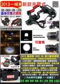 約束衣,魔束帶,防身器材-防身武器-鎮暴槍-湘揚防衛產品圖片:SE-382直接充電式頭燈.jpg