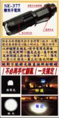 防身器材,伏暴 魔束帶,(約束帶)鎮暴槍,防身武器-湘揚防衛~產品型錄:警用,強力,變焦手電筒