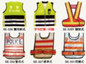 防身器材,伏暴 魔束帶,(約束帶)鎮暴槍,防身武器-湘揚防衛~產品型錄:防光背心,反光衣,可訂製,印字