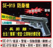 防身器材,伏暴 魔束帶,(保護性約束帶) 鎮暴槍,防身武器-湘揚防衛~產品型錄:瓦斯槍,鎮暴槍,防身槍,SE-919,催淚槍