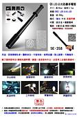 約束衣,魔束帶,防身器材-防身武器-鎮暴槍-湘揚防衛產品圖片:Q5 LED白光防暴手電筒-簡介