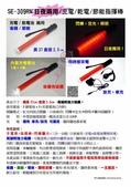 防身器材,伏暴 魔束帶,(保護性約束帶) 鎮暴槍,防身武器-湘揚防衛~產品型錄:SE-309RN 充電式指揮棒簡介.jpg