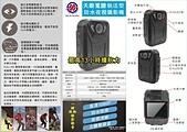 辣椒水,約束衣,魔束帶,防身器材-防身武器-鎮暴槍-湘揚防衛產品圖片:SE-617A 天眼 全能執法記錄器-3