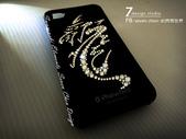 Apple_iphone__貼鑽設計:7-Design-工作室_Swarovski-元素_手機貼鑽_iphone-4s_龍形圖文_水晶-水鑽-貼鑽設計-3.jpg