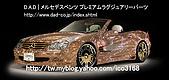 Swarovski_汽車貼鑽_benz SL600_鑲鑽:Made with CRYSTALLIZED_Swarovski Elements_汽車貼鑽_benz SL600_鑲鑽-20.jpg