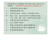 94台電局限空間作業宣導會講義:94台電局限空間作業宣導會講義_頁面_006.jpg