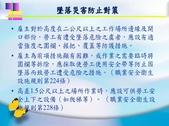 105年屋頂作業危害辨識及自主管理制度建立宣導會講義照片檔:105年屋頂作業危害教育訓練教材_頁面_013.jpg