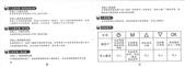 藍電流Z3後視鏡行車記錄器說明書:藍電流Z3後視鏡行車記錄器說明書_3.jpg