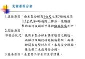 105年屋頂作業危害辨識及自主管理制度建立宣導會講義照片檔:105年屋頂作業危害教育訓練教材_頁面_130.jpg