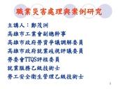 職業災害講座0530(二):職業災害講座0530(二)_頁面_001.jpg