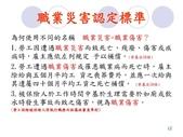 職業災害講座0530(二):職業災害講座0530(二)_頁面_012.jpg