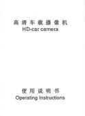 高清車載攝像機說明書:高清車載攝像機說明書_1.jpg