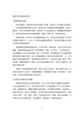 電腦工作站安全衛生指引:電腦工作站安全衛生指引_頁面_08.jpg