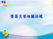 105年屋頂作業危害辨識及自主管理制度建立宣導會講義照片檔:105年屋頂作業危害教育訓練教材_頁面_009.jpg