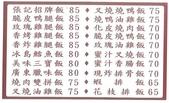嘉義縣朴子市地區食店家:6香港張記燒臘.jpg