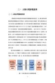 ILOSH108-T-157屋頂型太陽光電發電系統作業安全指引:ILOSH108-T-157屋頂型太陽光電發電系統作業安全指引_頁面_12.jpg