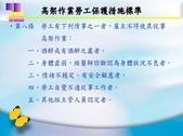 105年屋頂作業危害辨識及自主管理制度建立宣導會講義照片檔:105年屋頂作業危害教育訓練教材_頁面_012.jpg