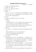 107重大職災實例:107全部案例彙編_頁面_12.jpg