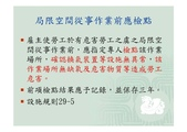 94台電局限空間作業宣導會講義:94台電局限空間作業宣導會講義_頁面_013.jpg