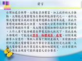 105年屋頂作業危害辨識及自主管理制度建立宣導會講義照片檔:105年屋頂作業危害教育訓練教材_頁面_003.jpg
