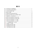 ILOSH108-T-157屋頂型太陽光電發電系統作業安全指引:ILOSH108-T-157屋頂型太陽光電發電系統作業安全指引_頁面_09.jpg