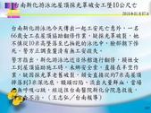 105年屋頂作業危害辨識及自主管理制度建立宣導會講義照片檔:105年屋頂作業危害教育訓練教材_頁面_117.jpg