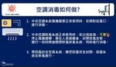 永齡健康基金會製作防疫預防新冠病毒宣導文宣:永齡健康基金會製作20210602-19.jpg