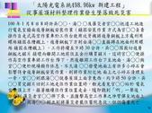 105年屋頂作業危害辨識及自主管理制度建立宣導會講義照片檔:105年屋頂作業危害教育訓練教材_頁面_074.jpg