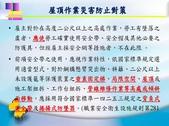 105年屋頂作業危害辨識及自主管理制度建立宣導會講義照片檔:105年屋頂作業危害教育訓練教材_頁面_024.jpg