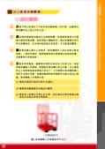 安全衛生宣導海報:以堆高機載人作業常導致重大職災_頁面_4.jpg