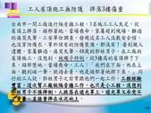 105年屋頂作業危害辨識及自主管理制度建立宣導會講義照片檔:105年屋頂作業危害教育訓練教材_頁面_120.jpg