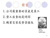 職業災害講座0530(二):職業災害講座0530(二)_頁面_004.jpg