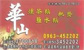 嘉義縣朴子市地區食店家:50華山燻茶鵝、鹽水鵝.jpg